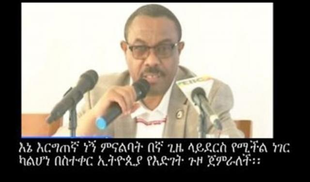 Ethiopia's PM Hailemariam Desalegn speech on railway plans in Tigray