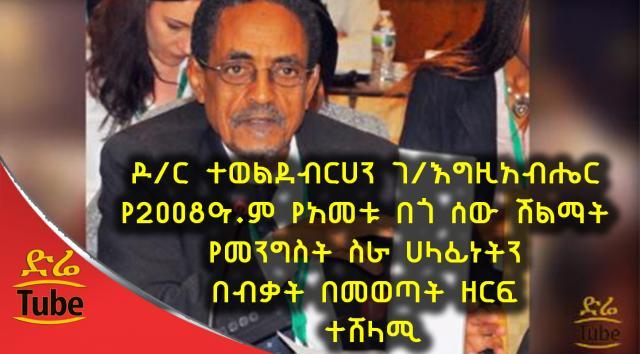 "Ethiopia: Dr. Tewelde Berhan Gebregziabher ""The Benevolent Person of The Year"" Award"