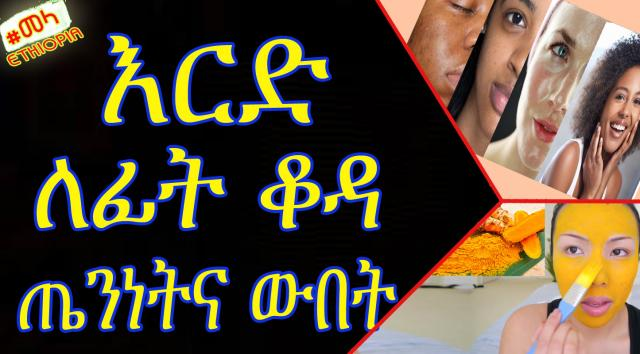 ETHIOPIA - Turmeric for Clear, Dry, Oily & Acne Skin in Amharic