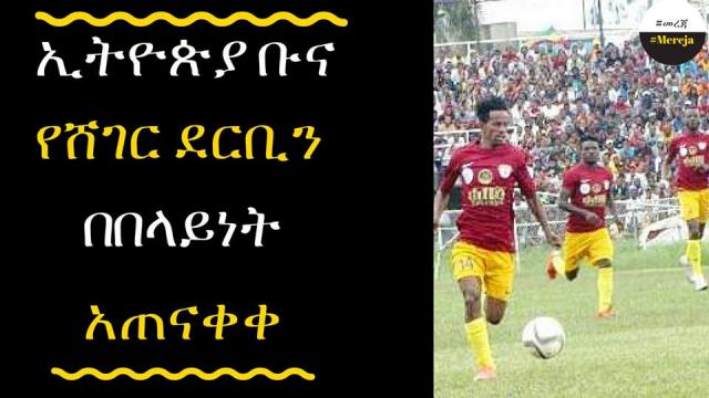 ETHIOPIA -Ethiopia Buna Conquer the Sheger Derby