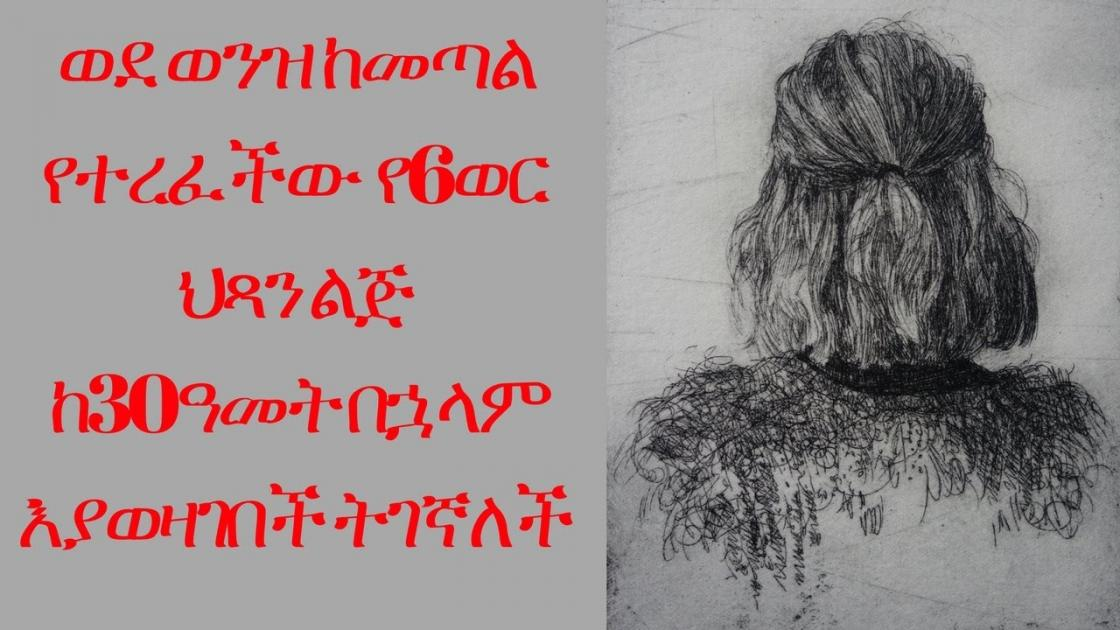 Ethiopia  30 years mysterious story by Erk Mead