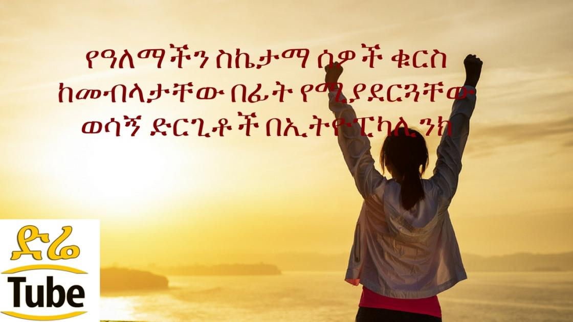 The Morning Routines Of The Most Successful People በኢትዮፒካሊንክ