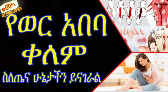 ETHIOPIA - What the Color of Your Period Can Tell You About Your Health in Amharic