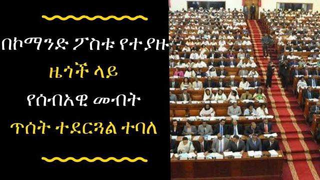 ETHIOPIA - The command post criticized by in case of the right of prisoners