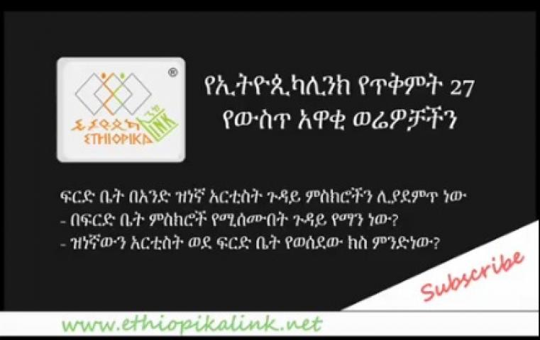 EthiopikaLink - Court to hear witnesses on Ethiopian well known Artist's case