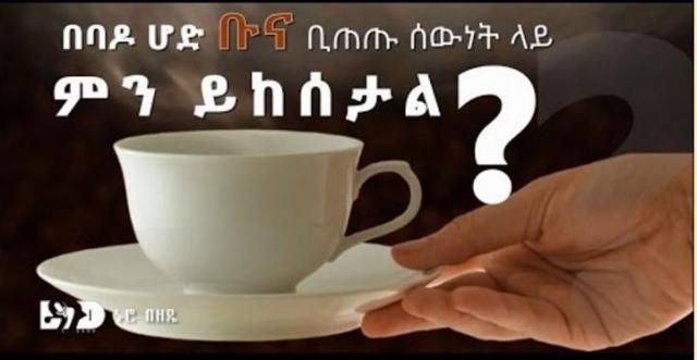 Ethiopia - What Will Happen if You Drink Coffee in an Empty Stomach?