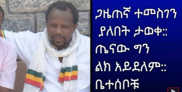 Ethiopian jailed journalist Temesgen found in Ziway Prison