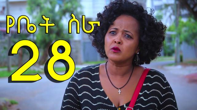 EBC Drama Series Yebet Sira (የቤት ስራ) - Episode 28