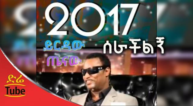 Yirdaw Tenaw - Serachilign (ሰራችልኝ) - New Ethiopia Music 2017