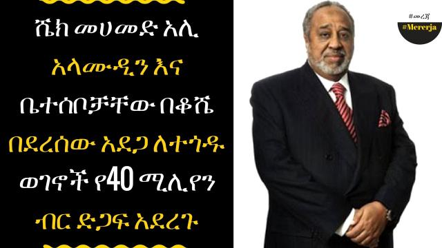 ETHIOPIA - al - Amoudi, donates 40 million  to support the victims families of koshe accident