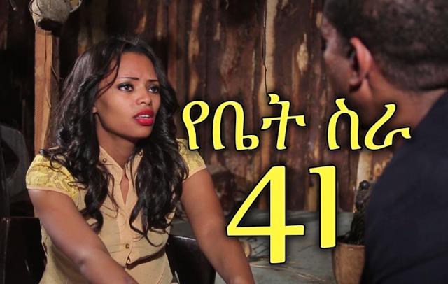 EBC Drama Series Yebet Sira የቤት ስራ Episode 41
