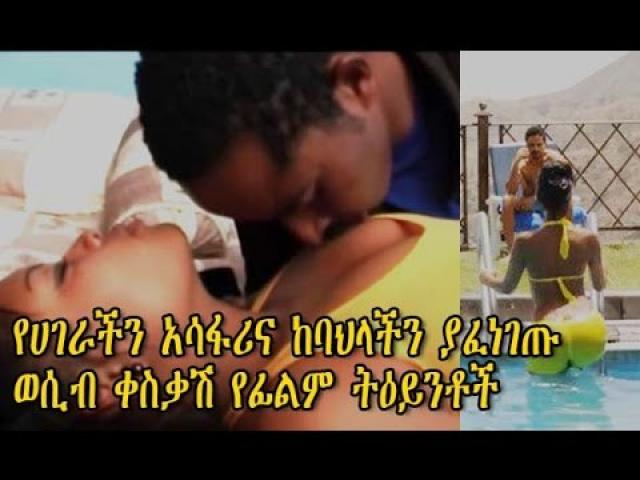 Ethiopian Movie Hot Scene