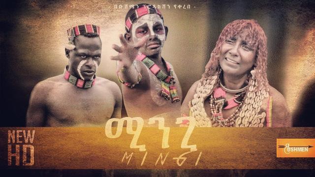 Mingi (ሚንጊ) - Amazing Film Made in Ethiopia - 2017
