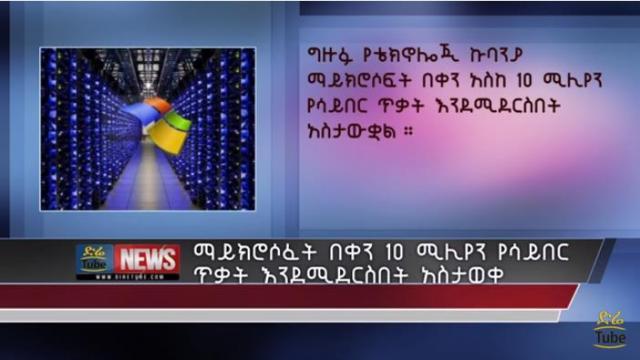 Microsoft Sees Over 10 Million Cyberattacks per Day