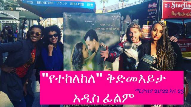 "The Forbidden ""የተከለከለ ቅድመእይታ"" Hollywood Standard Ethiopian Movie Trailer"