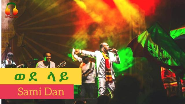 Ethiopia - Sami Dan - Wedelay (ወደ ላይ) - NEW! Ethiopian Music Video 2017