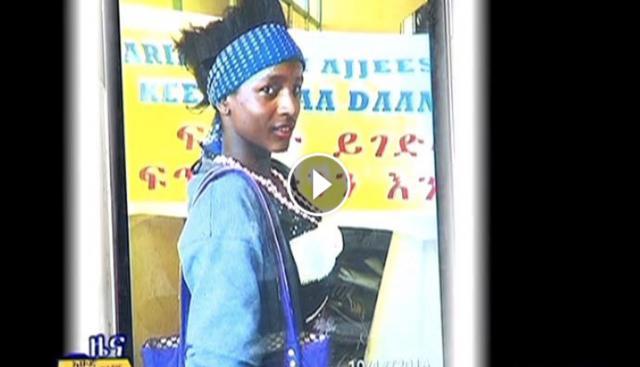 EBC - Ethiopian Man pretending to be a woman sentenced
