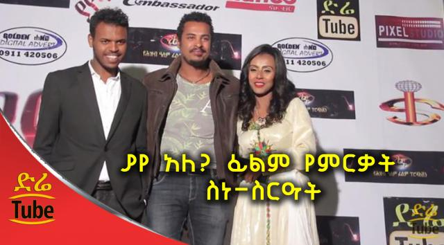 Yaye Ale? ያየ አለ? NEW! Ethiopian movie inaugural ceremony July 2016