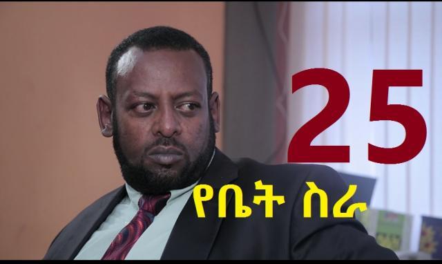 EBC Drama Series Yebet Sira (የቤት ስራ) - Episode 25