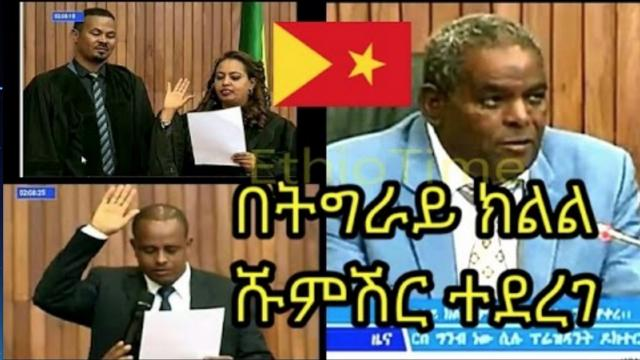 Ethiopia: Power reshuffle in Tigray Region