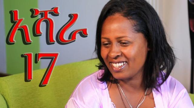 Ashara (አሻራ) Addis TV Ethiopian Drama Series - Episode 17