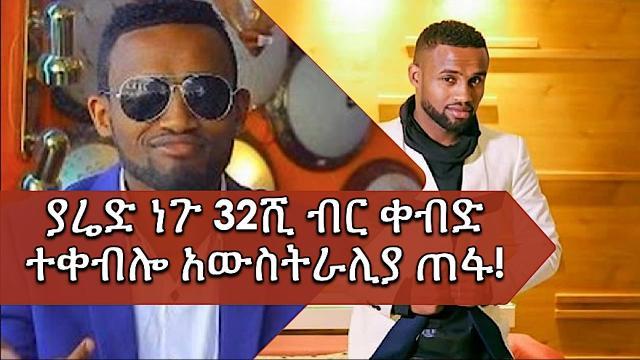 Singer Yared Negu Canceled Hawassa Concert - Tadias Addis