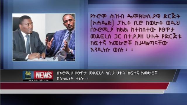 Two higher officials resign due to crisis in Oromia