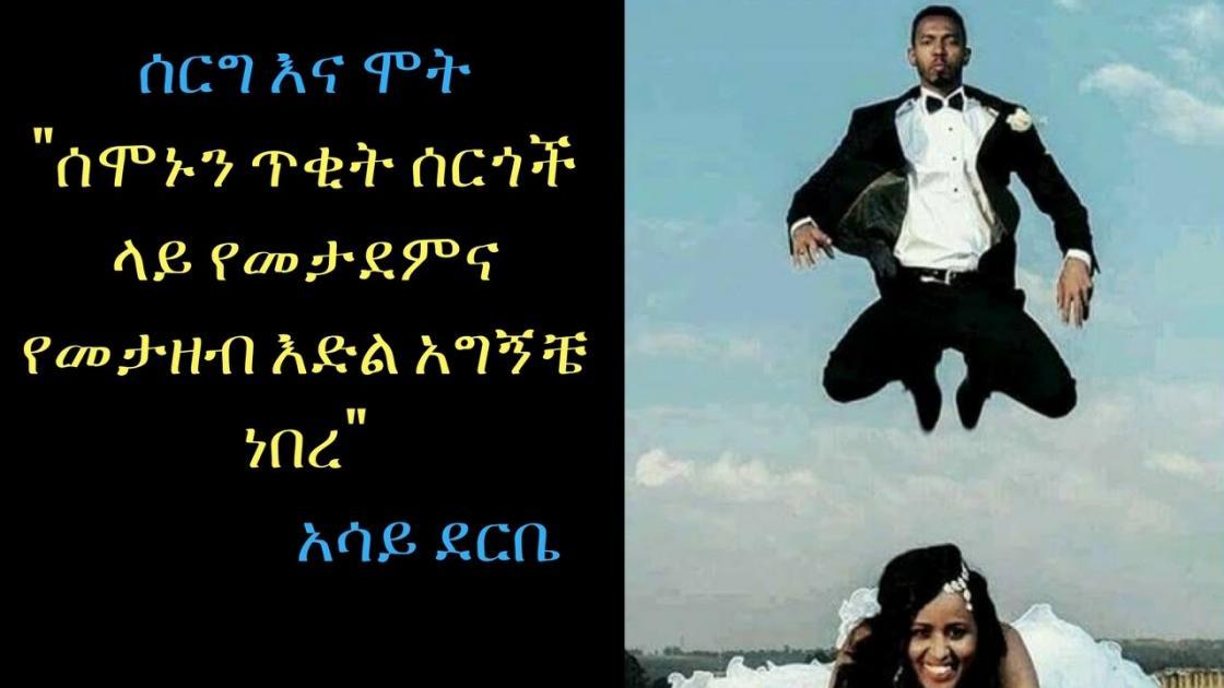 "ETHIOPIA - ""Serg Ena Mot"" Written by Asaye Derbe"