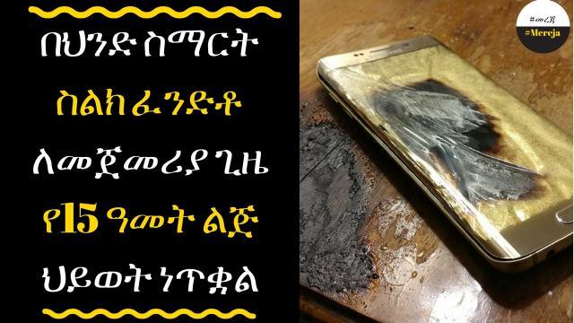 ETHIOPIA -Smartphones explodes,kills 15 years old