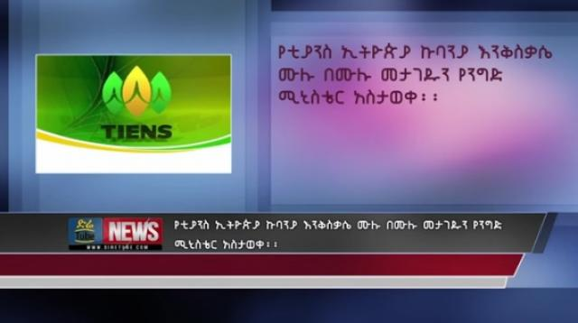 TIENS Ethiopia totally banned from operation