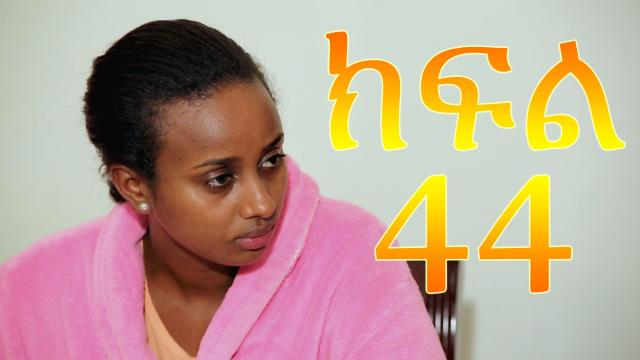 Meleket Drama (መለከት) - Episode 44