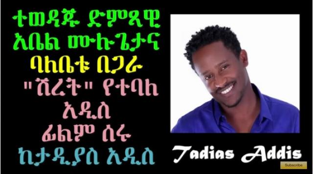 """Abel Mulugeta and his wife made a movie together """"Shiret"""""""