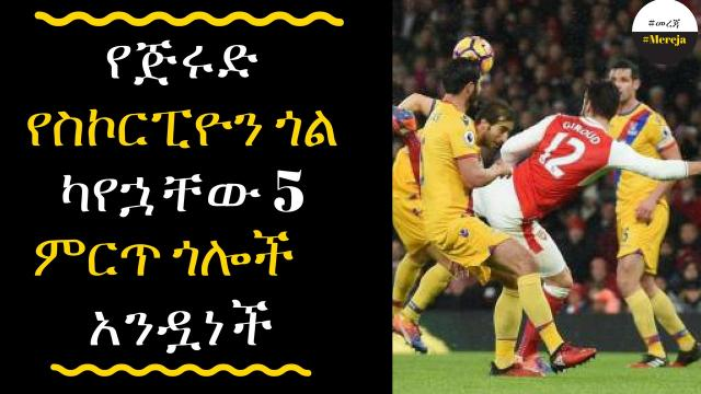 ETHIOPIA  Jiroud scorpion goal one of the best I ever seen'' Wenger