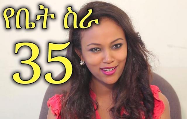 EBC Drama Series Yebet Sira የቤት ስራ Episode 35