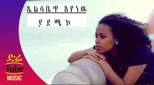 Ethiopia: Elisabeth Ayenew - Yademeko (ያደሜኮ) New Ethiopian Music Video 2016