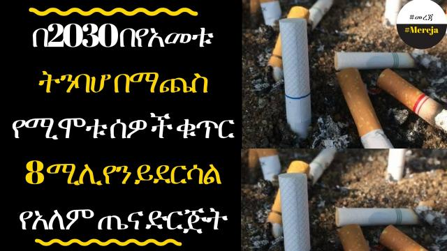 ETHIOPIA - the number of people who die each year from smoking tobacco reaches 8 million