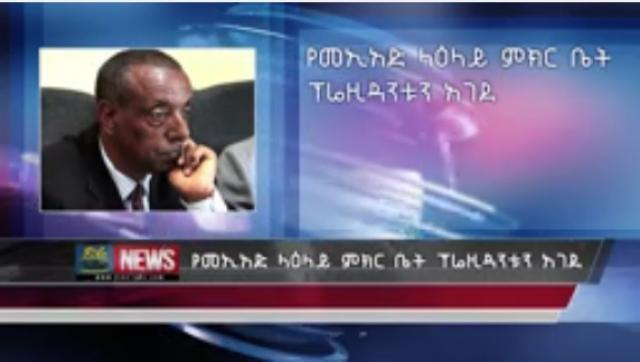 Ethiopian opposition party suspends its president
