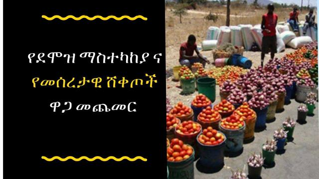 ETHIOPIA - Salary increment and inflation