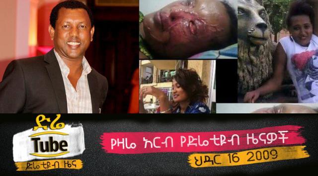 Ethiopia- The Latest Ethiopian News from DireTube Nov 25, 2016