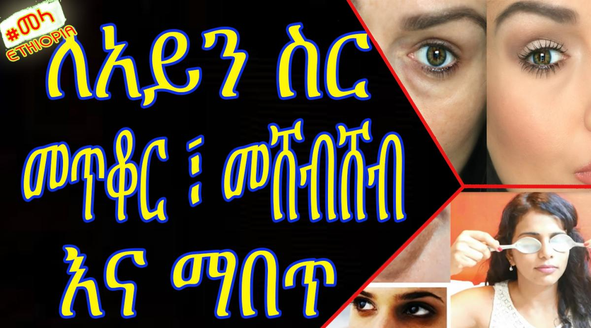 ETHIOPIA - Home remedies for under eye dark circles and wrinkles in Amharic