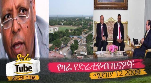 ETHIOPIA - The Latest Ethiopian News From DireTube Apr 20 2017