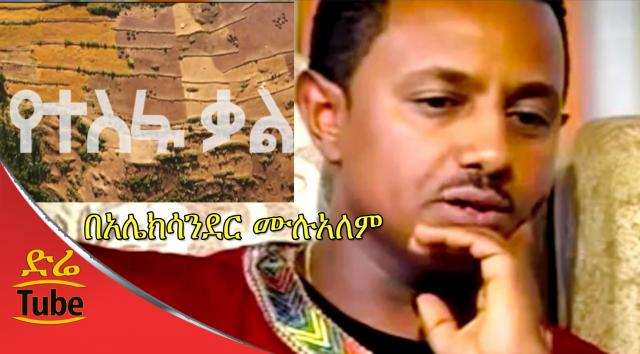 "Ethiopia: ""Yetesfa Kal"" Ethiopian Motivational Video by Alexander Mulualem 2017"