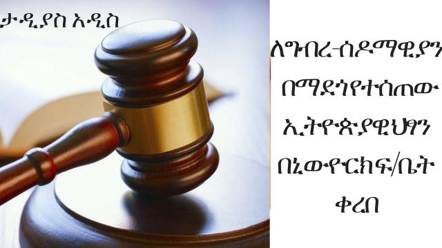ETHIOPIA - Court Case opened on Ethiopian Kid Adopted by LGBT - Tadias Addis