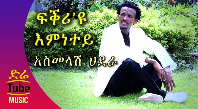 Ethiopia: Asmelash Hadera - Fikri'yu Emnetey - New Tigrigna Music Video 2016
