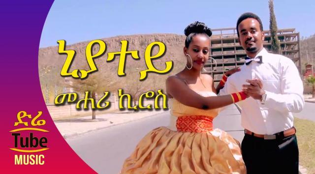 Ethiopia: Mehari Kiros - Niyatey (ኒያተይ) New Tigrigna Music Video 2016
