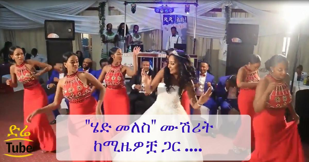 Ethiopian Wedding Group Dance Jerry Ashu Hed Meless By DJ AB