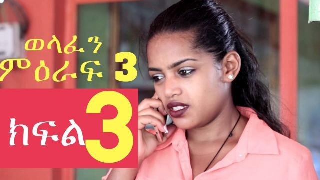 Welafen Drama Season 3 Part 3 - Ethiopian Drama