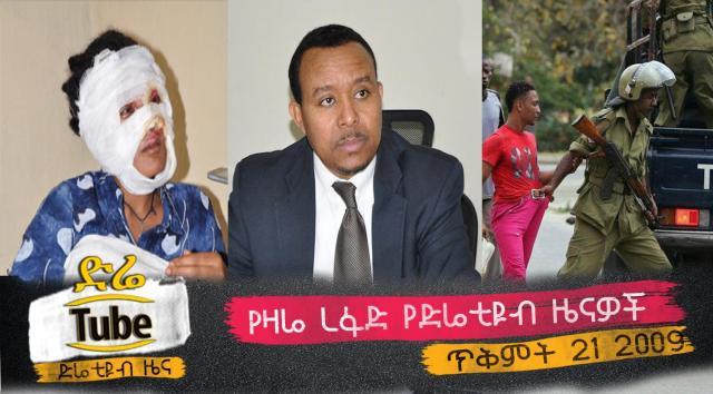 Ethiopia - Latest Morning News From DireTube Oct 31, 2016