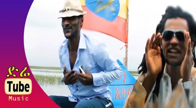 Tare ft. Negea - Haremo (ሀሬሞ) Ethiopian Music Video 2015