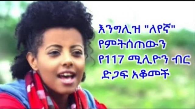 Ethiopia: Britain Ends Millions in Funding For Ethiopia Girl Band /Yegna